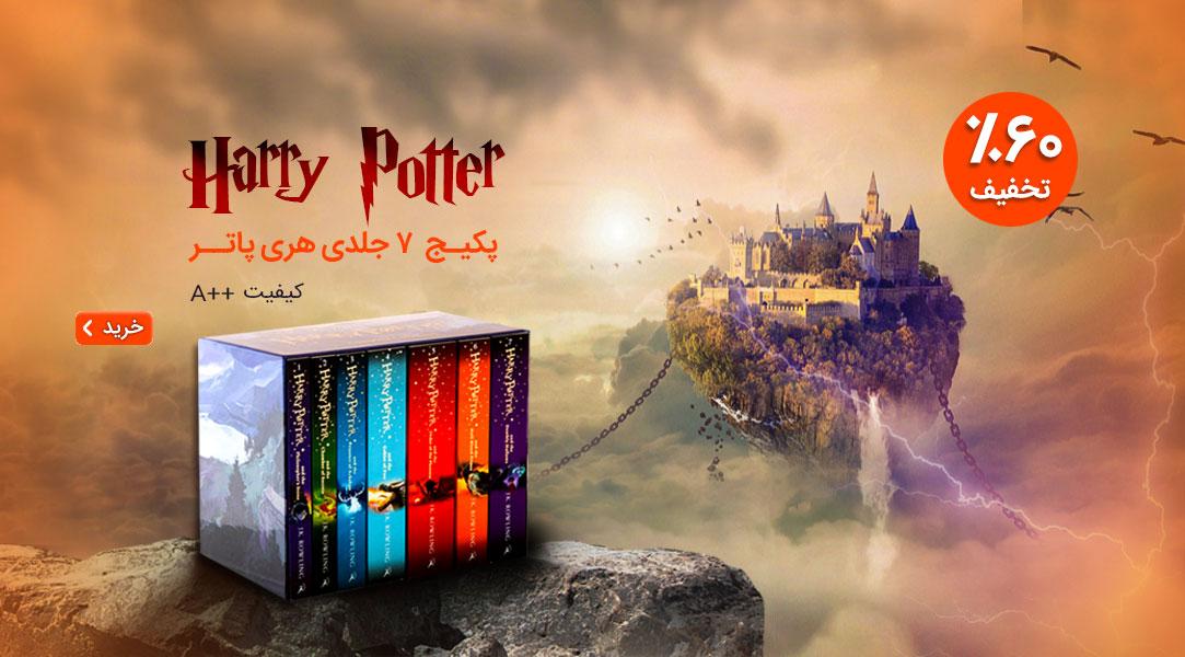 خرید کتاب هری پاتر زبان اصلی