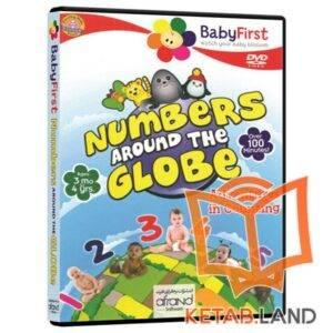 Numbers Around The Globe DVD| نرم افزار آموزشی