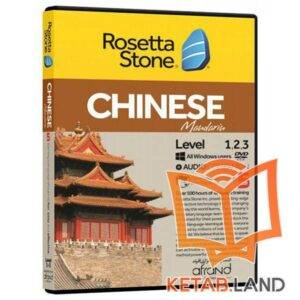 Rosetta Stone Chinese DVD  زبان چینی