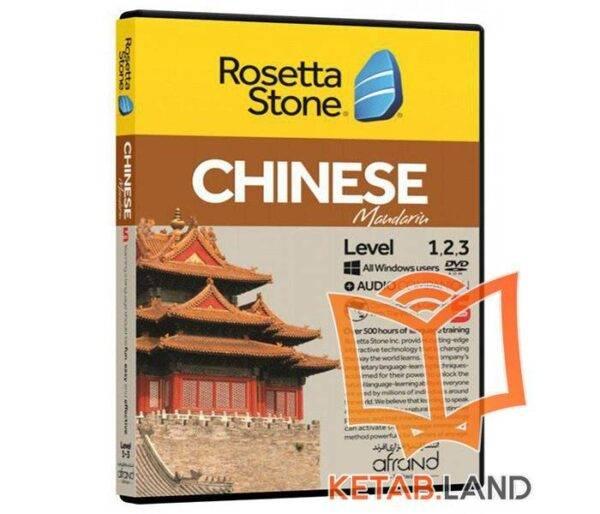 Rosetta Stone Chinese DVD| زبان چینی
