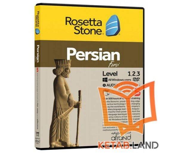 Rosetta Stone Persian DVD   زبان فارسی
