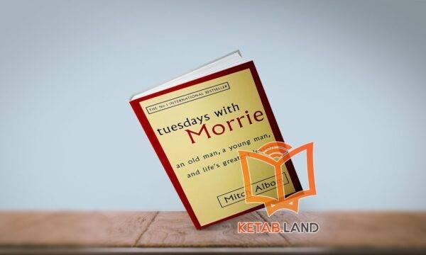 رمان سه شنبه ها با موری Tuesdays with Morrie