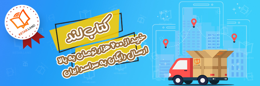 ketab-land-website-delivery-notification-banner-with-krtab-land-logo
