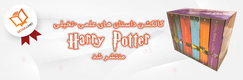 Collection-of-Harry-PotterBanner