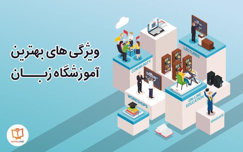 ویژگی آموزشگاه های زبان