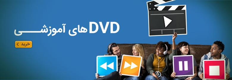 دی وی دی های آموزش زبان انگلیسی