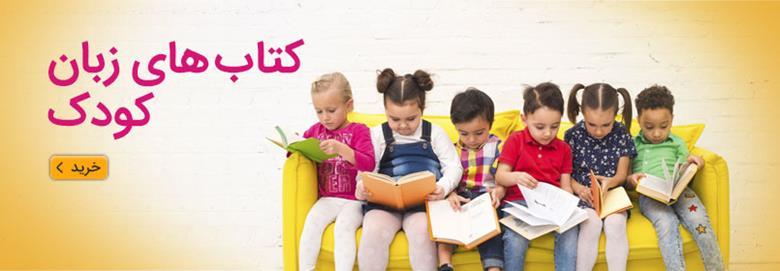 خرید کتاب زبان کودکان