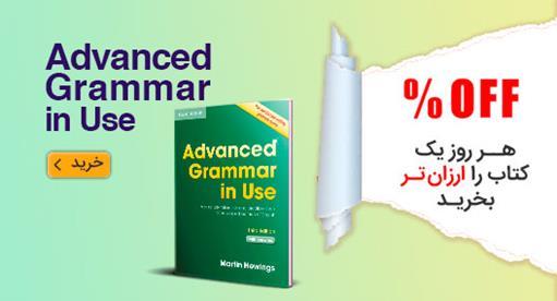 خرید کتاب زبان با تخفیف