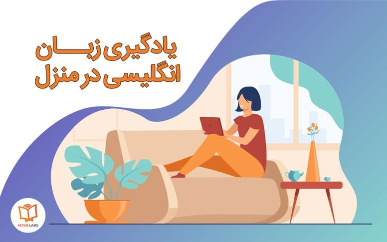 روش های یادگیری زبان انگلیسی در خانه