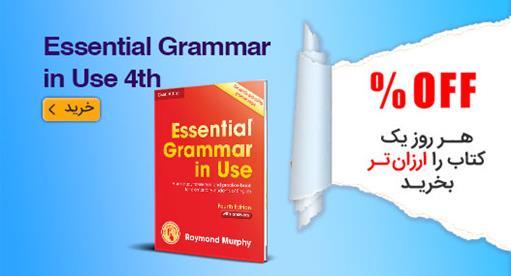 527 x 280 Essential Grammar in Use 4th 2 1 - کتاب لند -  -خرید کتاب Essential-Grammar-in-Use - کتاب لند