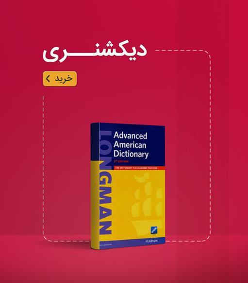 dictionary1 - کتاب لند -  -خرید دیکشنری آنلاین - کتاب لند