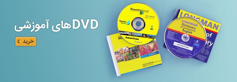 dvds - کتاب لند -  -خرید dvd - کتاب لند
