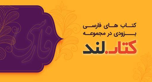 final - کتاب لند -  -خرید کتاب فارسی به صورت اینترنتی - کتاب لند