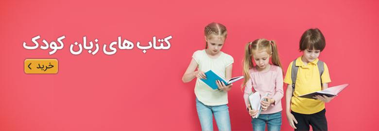 kids - کتاب لند -  -خرید کتاب زبان کودک - کتاب لند