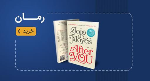 novel1 - کتاب لند -  -خرید رمان انگلیسی - کتاب لند