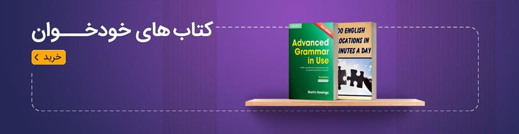 self study1 - کتاب لند -  -کتاب های خودخوان - کتاب لند