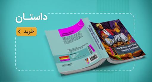 story1 - کتاب لند -  -خرید کتاب داستان انگلیسی - کتاب لند