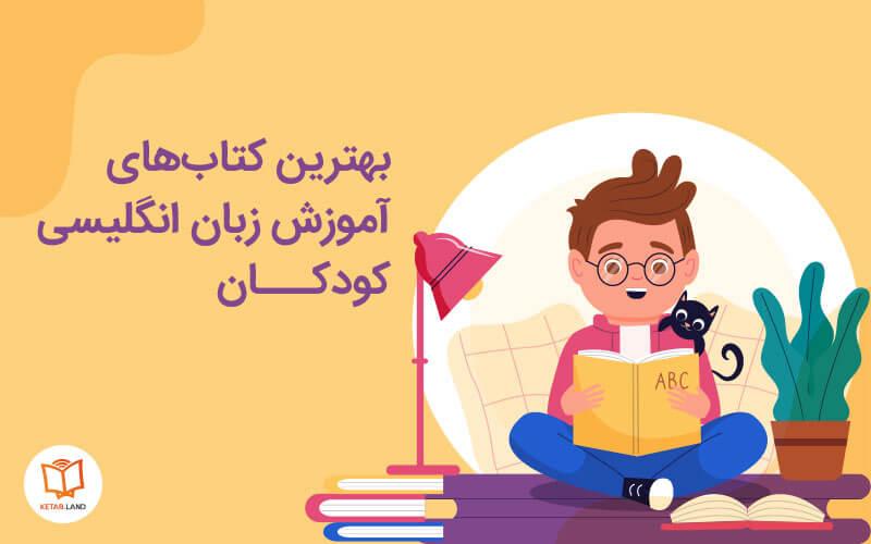 بهترین کتاب های آموزشی زبان انگلیسی برای کودکان