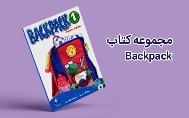 معرفی کتاب Backpack