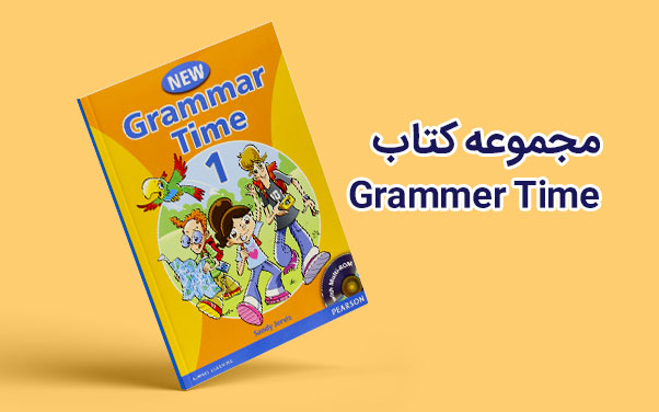 آشنایی با کتاب Grammar Time