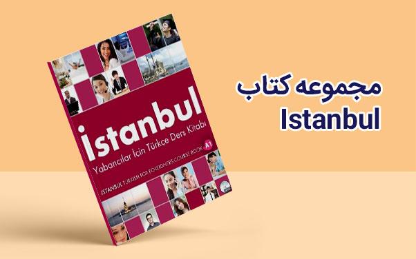 کتاب Istanbul برای آموزش زبان ترکی استانبولی