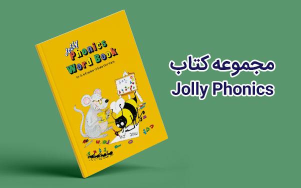 معرفی مجموعه کتاب Jolly Phonics