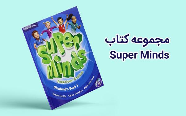 معرفی مجموعه کتاب Super Minds