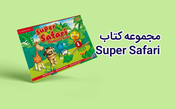 آشنایی با سری کتاب Super Safari