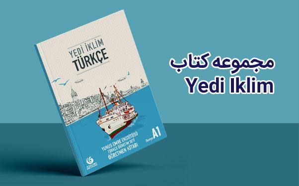 کتاب آموزش زبان ترکی Yedi Iklim