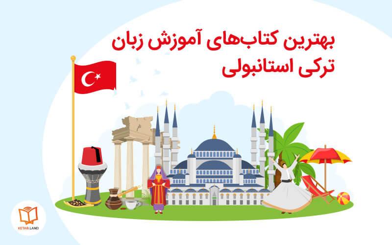 بهترین کتاب آموزش زبان ترکی استانبولی