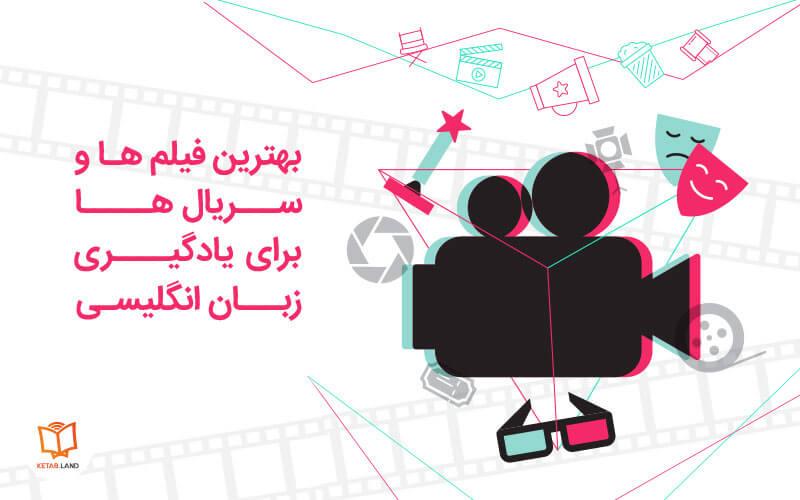 معرفی بهترین سریال ها و فیلم ها برای یادگیری زبان انگلیسی