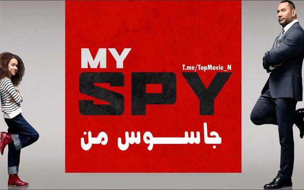 معرفی فیلم سینمایی my spy برای یادگیری زبان انگلیسی