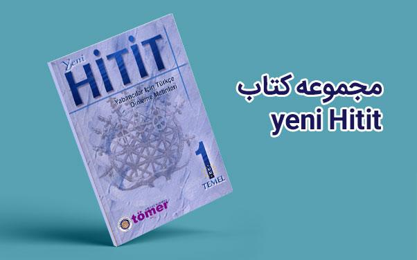 معرفی کتاب yeni Hitit برای آموزش زبان ترکی
