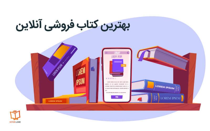 معرفی بهترین کتاب فروشی آنلاین