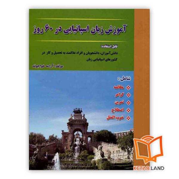 کتاب آموزشی زبان اسپانیایی در 60 روز