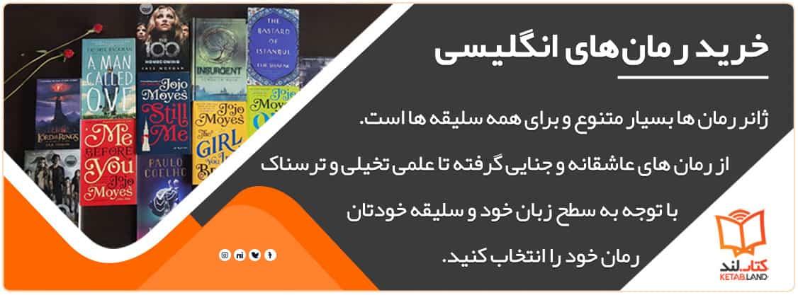 انواع کتاب رمان انگلیسی